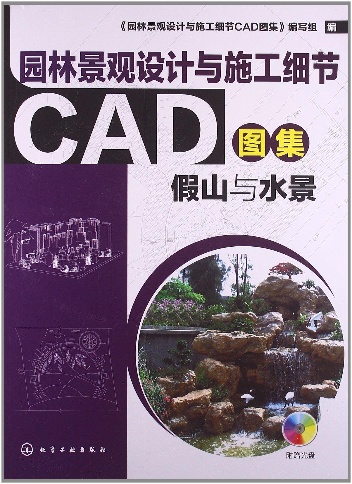 园林景观施工与设计假山CAD图集:水景与细节cad表面积求立体图图片