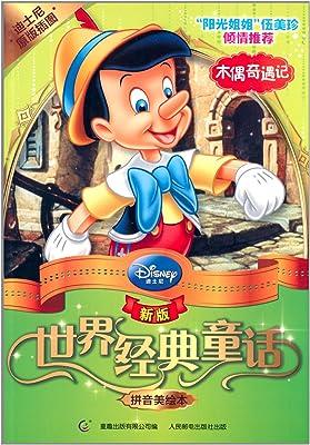 新版世界经典童话(拼音美绘本):木偶奇遇记(迪士尼)