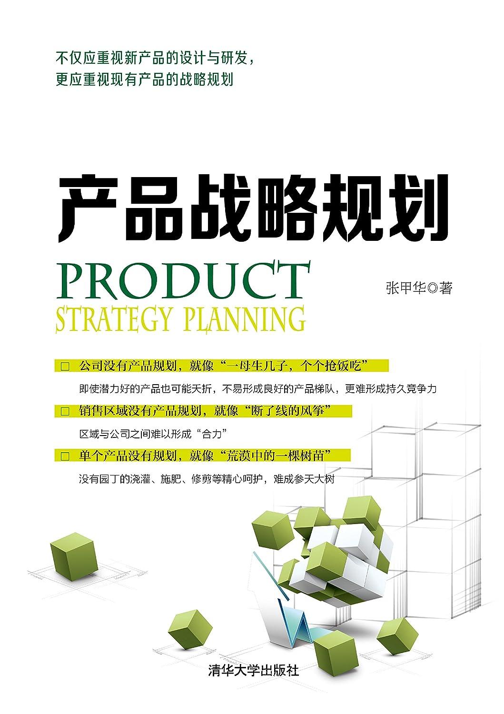 重点讲述产品战略规划的方法与步骤