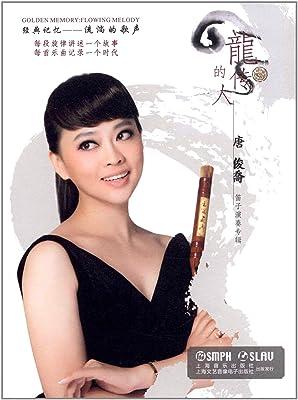 唐俊乔:龙的传人笛子演奏专辑