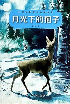 月光下的狍子/名家动物文学典藏书系:亚马逊:图书