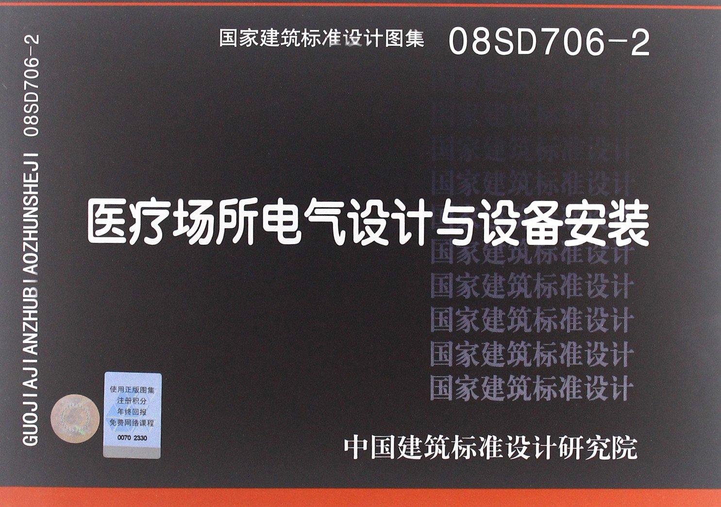 图纸建筑标准设计图集:电气场所国家设计与设sf21399线路医疗图片