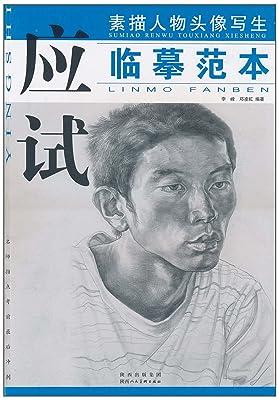 素描人物头像写生应试临摹范本:亚马逊:图书