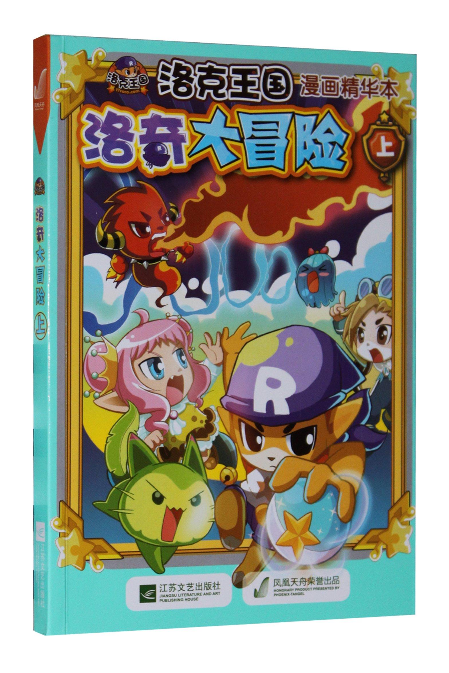 洛克王国漫画精华本:洛奇大v漫画(上):亚马逊:图恋爱巴士漫画图片