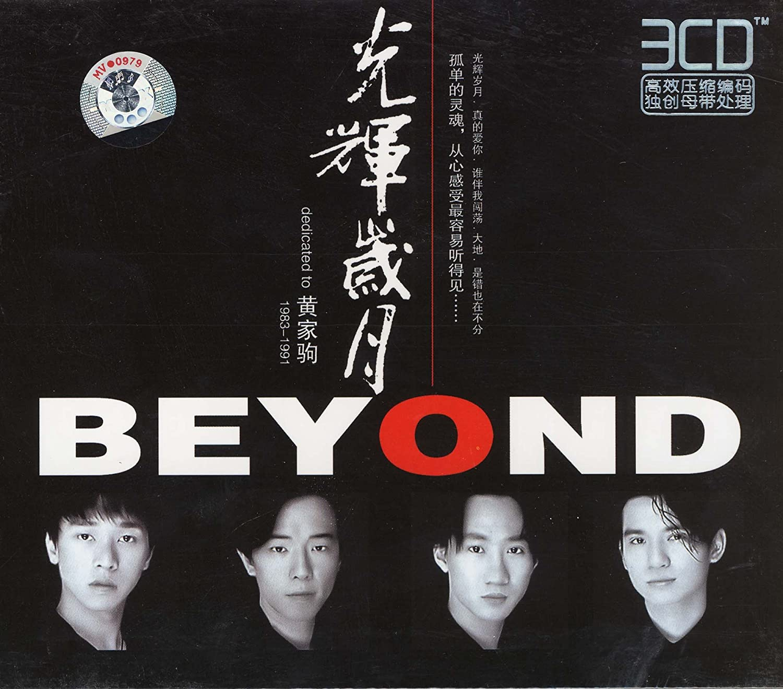光辉岁月beyond(cd)