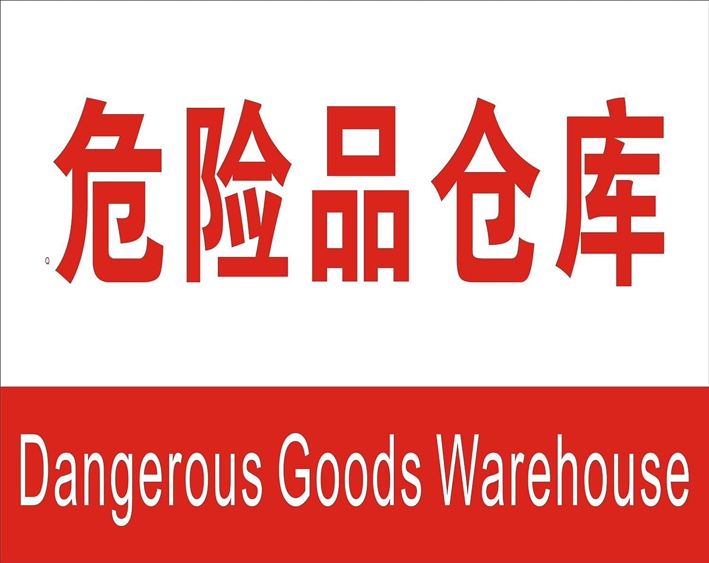 子途 危险品仓库 消防验厂 安全标识牌 安全警示标志