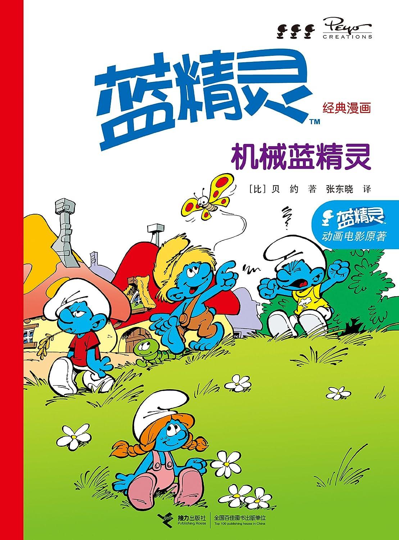 蓝精灵经典漫画:机械蓝精灵 [kindle电子书]