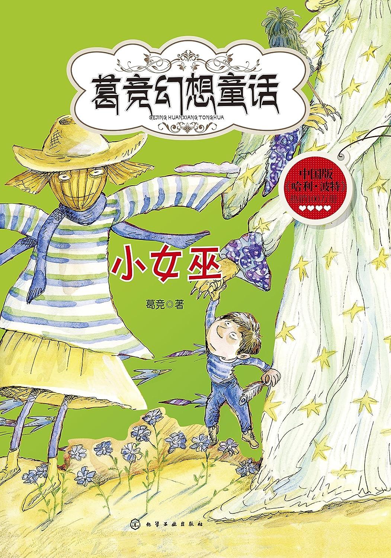 魔法学校:小女巫(中国版的《哈利波特》)图片