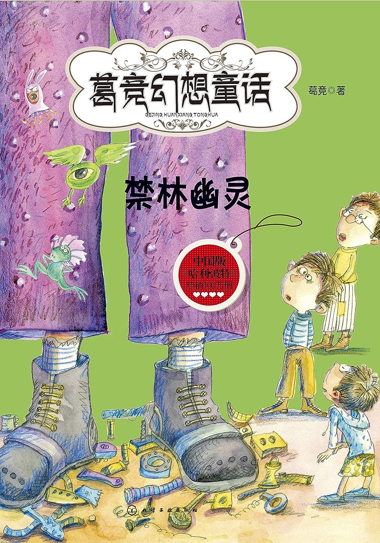 魔法学校:禁林幽灵(中国版的《哈利波特》)图片