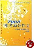 2008中考满分作文:阅卷老师最喜欢的150篇