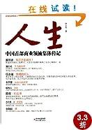 人生:中国首部商业领袖集体传记